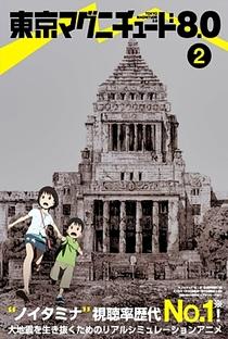 Tokyo Magnitude 8.0 - Poster / Capa / Cartaz - Oficial 9