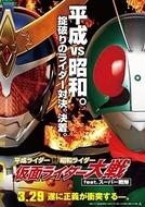 Kamen Rider Wars