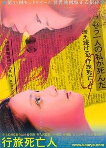 The Faceless Dead - Poster / Capa / Cartaz - Oficial 1