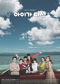 Five Children - Poster / Capa / Cartaz - Oficial 1