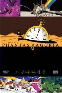 A Piece of Phantasmagoria - Poster / Capa / Cartaz - Oficial 1