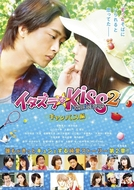 Mischievous Kiss The Movie: Campus (Itazurana Kiss Part 2: Campus Hen)