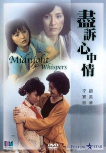 Midnight Whispers - Poster / Capa / Cartaz - Oficial 4