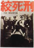 O Enforcamento (Koshikei)