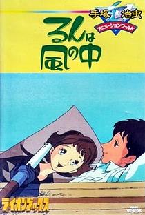 Lunn wa Kaze no Naka - Poster / Capa / Cartaz - Oficial 3