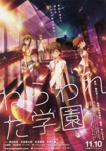Nerawareta Gakuen - Poster / Capa / Cartaz - Oficial 1