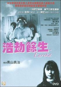 Eureka - Poster / Capa / Cartaz - Oficial 7