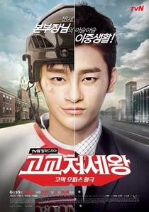 High Schooler King of Life - Poster / Capa / Cartaz - Oficial 1