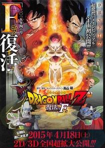 Dragon Ball Z: O Renascimento de Freeza - Poster / Capa / Cartaz - Oficial 3