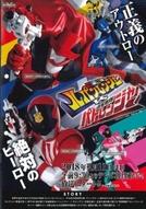 Kaitou Sentai Lupinranger VS Keisatsu Sentai Patranger (Kaitou Sentai Lupinranger VS Keisatsu Sentai Patranger (Super Sentai 42nd))