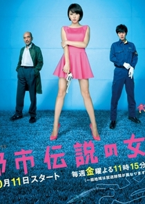 I Love Tokyo Legend - Kawaii Detective 2 - Poster / Capa / Cartaz - Oficial 1