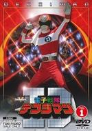 Esquadrão Eletrônico Denziman (Denshi Sentai Denjiman)