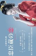 Chuushingura no Koi ~48-ninme no Chuushin~ (忠臣蔵の恋 ~四十八人目の忠臣~)