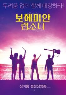 Bohemian Rhapsody - Poster / Capa / Cartaz - Oficial 9