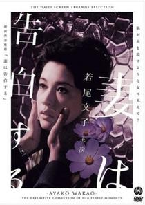 Confissões de uma Esposa - Poster / Capa / Cartaz - Oficial 1