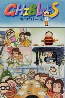 Ghiblies - Poster / Capa / Cartaz - Oficial 1