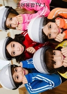 Crayon Pop TV - 1ª Temporada