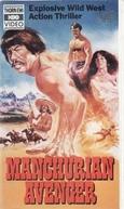 Manchurian Avenger (Manchurian Avenger)