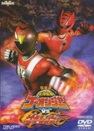 Engine Sentai Go-onger vs. Gekiranger (Engine Sentai Go-onger vs. Gekiranger)