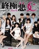 Angel 'N' Devil  ( 終極惡女 / Zhong Ji E Nu)