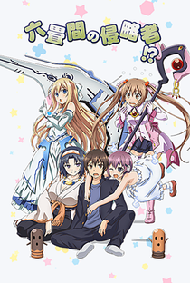 Rokujouma no Shinryakusha!? - Poster / Capa / Cartaz - Oficial 1