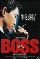 Boss (보스)