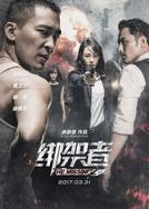 The Missing (Bang Jia Zhe)