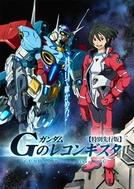 Gundam: G no Reconguista (ガンダム Gのレコンギスタ)