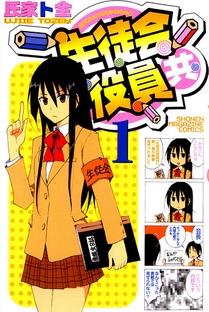 Seitokai Yakuindomo - Poster / Capa / Cartaz - Oficial 1