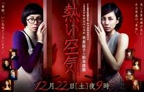 Atsui Kuuki - Poster / Capa / Cartaz - Oficial 2