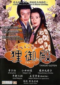 Princesa Guaxinim - Poster / Capa / Cartaz - Oficial 1