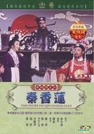 The Story of Qin Xiang (The Story of Qin Xiang)