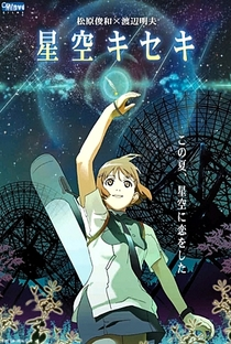 Hoshizora Kiseki - Poster / Capa / Cartaz - Oficial 1