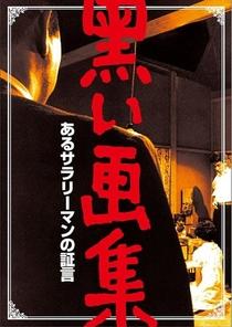 The Black Book - Poster / Capa / Cartaz - Oficial 1