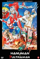 Hanuman vs. 7 Ultramans (Urutora 6-kyodai tai kaijû gundan)
