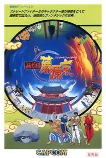 Street Fighter II: Yomigaeru Fujiwara-kyō - Poster / Capa / Cartaz - Oficial 2