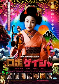 RoboGeisha - Poster / Capa / Cartaz - Oficial 2