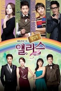 Cheongdamdong Alice - Poster / Capa / Cartaz - Oficial 1