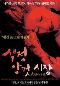 Confidencial - Mercado Sexual de Mulheres - Poster / Capa / Cartaz - Oficial 2