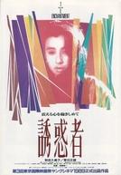 The Enchantment (Yûwakusha)