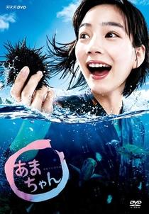 Amachan - Poster / Capa / Cartaz - Oficial 1