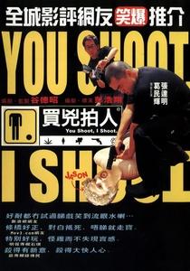 You Shoot, I Shoot - Poster / Capa / Cartaz - Oficial 6