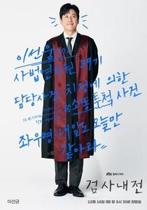 Diary of a Prosecutor - Poster / Capa / Cartaz - Oficial 2