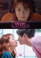 Last Minute Romance (막판로맨스)