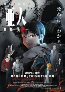 Ajin Part 1: Shoudou - Poster / Capa / Cartaz - Oficial 4