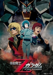 Mobile Suit Zeta Gundam: A New Translation - Heir to the Stars - Poster / Capa / Cartaz - Oficial 1