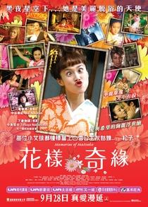 Memories of Matsuko - Poster / Capa / Cartaz - Oficial 5