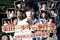 Kindaichi Shounen no Jikenbo - Gokumonjuku Satsujin Jiken SP - Poster / Capa / Cartaz - Oficial 1