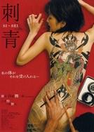 Shisei: The Tattooer (Shisei: The Tattooer (2006) - 刺青 SI-SEI)