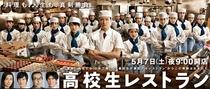 Kokosei Restaurant - Poster / Capa / Cartaz - Oficial 1
